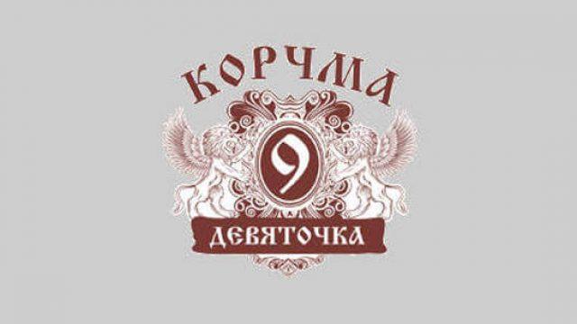 Корчма Девяточка