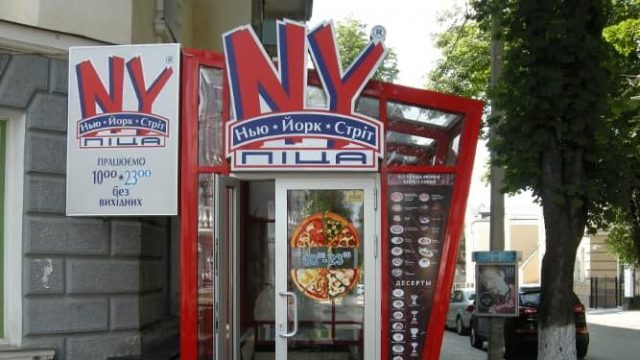Нью Йорк Стрит Пицца